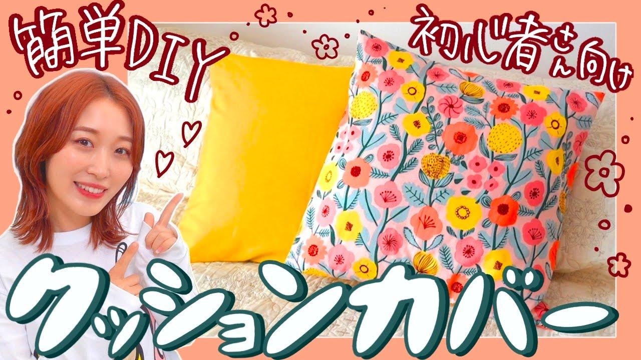 【初心者さんでも簡単!!】基本のクッションカバーの作り方💐ロックミシン無し🧚✨【インテリアのDIY】くまみき手芸部#33