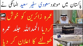 Saudi Ambassador, To Pakistan Saeed Al Maliki, congratulates Umrah Piligrims announces to Open soon,