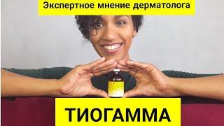 ТИОГАММА: лечит или калечит? Мнение врача дерматолога-косметолога