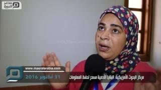 مصر العربية | مركز البحوث الأمريكية: البقايا الأدمية مصدر لحفظ المعلومات