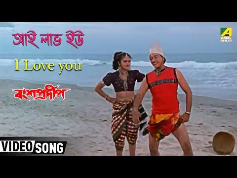 I Love you | Bansa Pradip | Bengali Movie Song | Abhijeet Bhattacharya