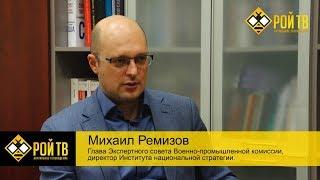 Михаил Ремизов: о губительной Собчакиаде и 2 февраля 2018-го