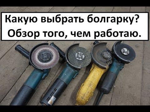 Тест-обзор болгарок. Маленькие и большие.