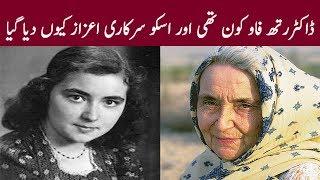 Life Story Of Dr. Ruth Pfau |Pakistani Mother Teresa thumbnail