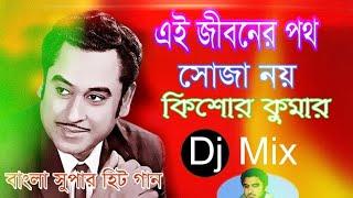 এই জীবনের পথ সোজা নয়🌻 Ei Jiboner path Soja Noy [ musical dj] Bengali Old dj Ss mix / Kishore Kumar