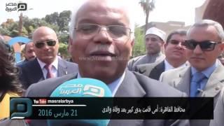مصر العربية | محافظ القاهرة: أمى قامت بدور كبير بعد وفاة والدى
