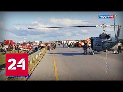 Трагедия в Доминикане: у фирмы, перевозившей россиян, уже были смертельные ДТП - Россия 24
