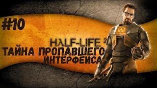Тайна пропавшего интерфейса ● Synergy: Half-Life 2 #10