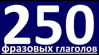 250 ФРАЗОВЫХ ГЛАГОЛОВ. ФРАЗОВЫЕ ГЛАГОЛЫ АНГЛИЙСКОГО ЯЗЫКА. УРОКИ АНГЛИЙСОКГО ЯЗЫКА. АНГЛИЙСКИЙ ЯЗЫК