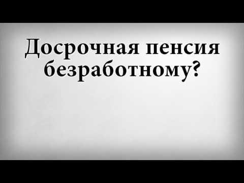 ДОСРОЧНАЯ ПЕНСИЯ МАЛЯРУ РЕШЕНИЕ СУДА 2017
