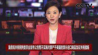 [中国新闻] 国务院关税税则委员会发布公告暂不实施对原产于美国的部分进口商品加征关税措施 | CCTV中文国际