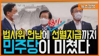 """7.25 긴급~ 민주당 수박들의 반란.. """"대선 지더라도 나눠갖자"""""""
