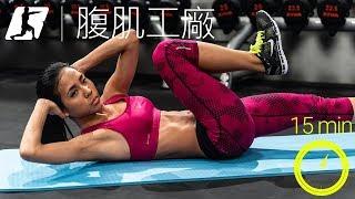 突破健身30天重新啟動: 腹部訓練 Body Breakthrough 30 Day Jumpstart: Ab Burner