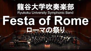 Feste of  Rome / Ottorino Respighi ローマの祭り 龍谷大学吹奏楽部 thumbnail
