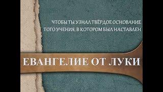 16 Великий Христос, ч.2 Евангелие великого Христа (Лк. 2:15-20)