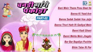 Rajasthani Vivah Geet 2016 | Banadi Mange Pakoda | Part 2 | Arjun Raw | Full Audio Jukebox