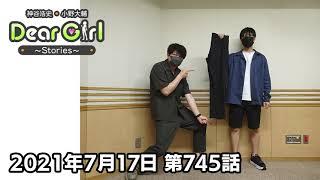 【公式】神谷浩史・小野大輔のDear Girl〜Stories〜 第745話 (2021年7月17日放送分)