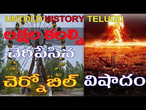 చెర్నోబిల్ విషాదం||CHERNOBYL DISASTER||UNTOLD