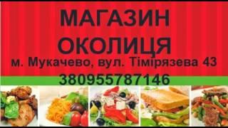 видео Волочиск (Хмельницкая область)