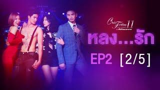 Club Friday The Series 11 ตอน หลงรัก EP.2 [2/5] | CHANGE2561