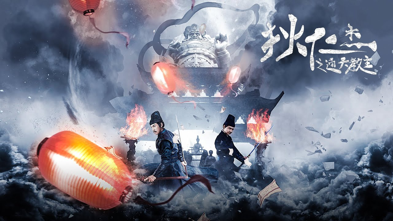 New Movie Trailer | 狄仁杰 Detective Dee, The Tongtian Hierarch 通天教主 | Kung Fu Action film HD