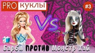 PRO куклы #3. БАРБИ (Barbie) против Monster High. Самая продаваемая Барби