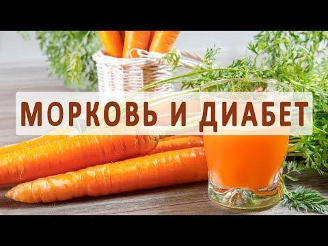 Морковь вареная при сахарном диабете 2 типа