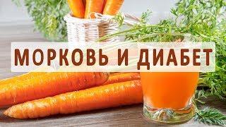 Можно ли употреблять морковь и морковный сок при сахарном диабете?