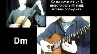 Школа игры на гитаре. Видеоурок 4 из 7.