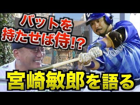 【宮崎敏郎】あのバッティングの凄さに高木豊が語る!