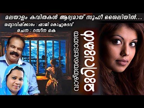 Malayalam Kavithakal Soofi Style | റസീന കെ യുടെ വാഴ്ത്തപ്പെടാത്ത മുറിവുകൾ | Malayalam Love Poems