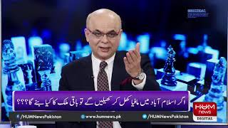Program Breaking Point with Malick 20 Oct 2019 | HUM News