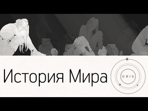 История Мира Gris | Красочный Серый Мир