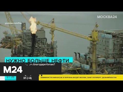 Восстановление экономики Китая может повлиять на стоимость нефти - Москва 24