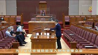 【国会】唐振辉:政府将加大宣导工作 确保援助机制发挥最大效用 - YouTube