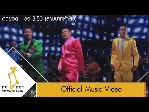 ตุดยอด - วง 3.50 บาท (สามบาทห้าสิบ) [Official MV]