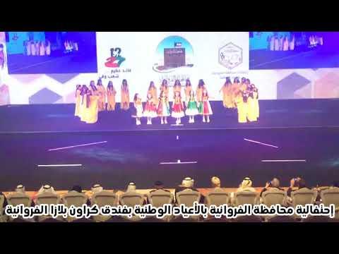محافظة الفروانية تألقت باحتفال الأعياد الوطنية بقاعة الاحتفالات الكبرى بفندق كراون بلازا الفروانية