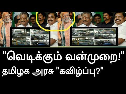 """தமிழக அரசு """"கலைப்பு?"""" வெடிக்கும் வன்முறை! Tamil nadu latest news"""