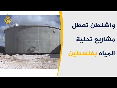 الخارجية الأميركية تعطل مشاريع كبيرة لتحلية المياه بفلسطين