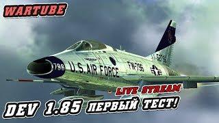 DEV 1.85 ПЕРВЫЙ ТЕСТ! War Thunder