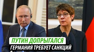 Путин допрыгался. Германия требует санкций