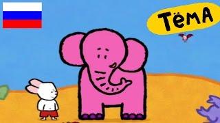Рисунки Тёмы : нарисуй слона! Обучающий мультфильм для детей