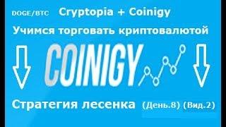 Cryptopia + Coinigy - учимся торговать(день.8) (вид.2)