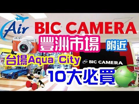 新築地豐洲市場附近景點,台場 Aqua city Air bic camera 10 大必買  Tokyo Toyosu market Aqua city shopping guide