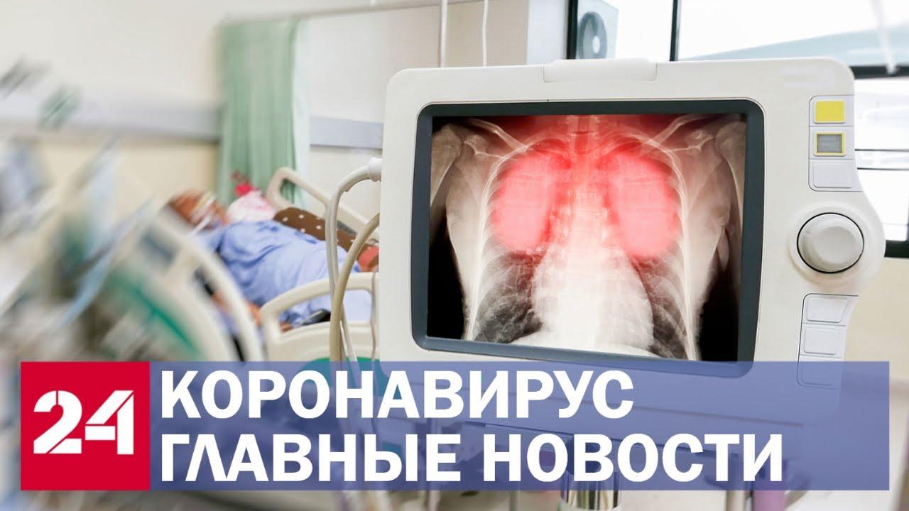 Коронавирус. Ситуация в России и мире. Растущие темпы пандемии и новые антирекорды