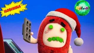 Чуддики На Шоппинг за Игрушками Смешные мультики для детей