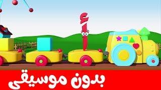 Arabic alphabet song for kids 12 no music  -   أنشودة الحروف العربية 12 بدون موسيقى