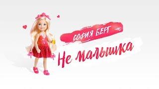 София Берг - Не малышка (Official Lyric Video) 0+