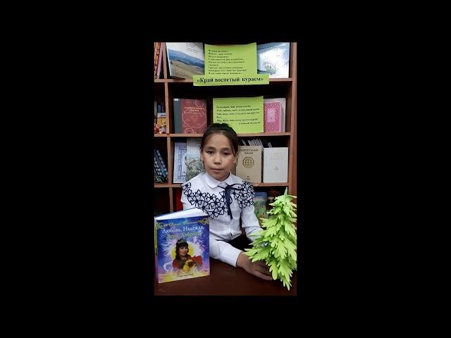 Изображение предпросмотра прочтения – ГузельГильманова читает произведение «В лесу родилась ёлочка» О.В.Фокиной