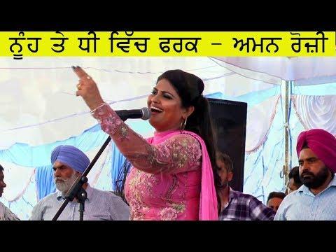 Nuh Te Dhi Da Fark - Atma Budhewal And Aman Rozi Latest Punjabi Songs 2018